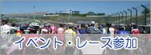 イベント・レース参加