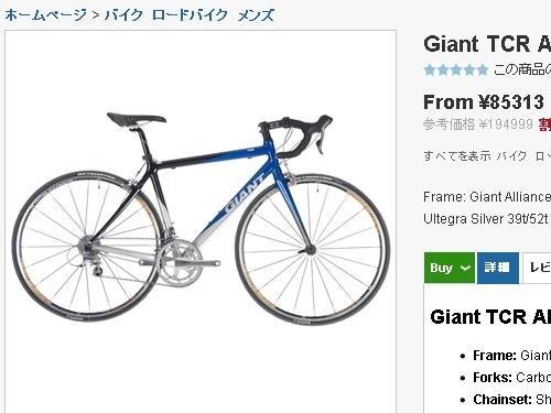 Giant TCR Alliance Ltd Road Bike