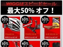 Wiggleでスピードセール50%オフ、さらに10%割引上乗せ