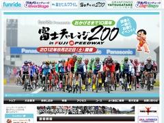 富士チャレンジ200(オレは100km)にエントリー!
