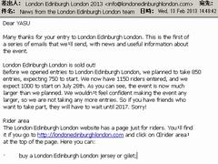 ロンドンエジンバラからの初メール