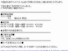九州行きのスカイマーク予約