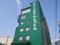 飯塚グリーンホテルどっとん