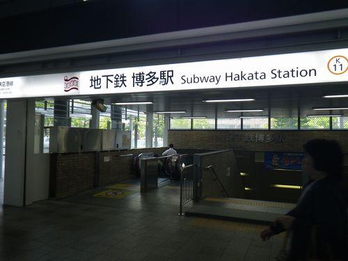 博多 地下鉄
