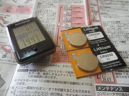 サイコン電池交換