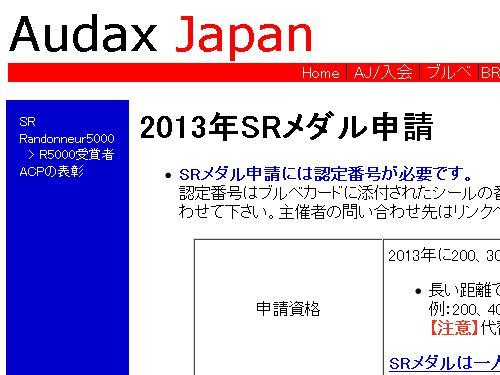 2013年SRメダル申請