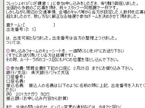 フレッシュ413「いざ鎌倉!」出走OK