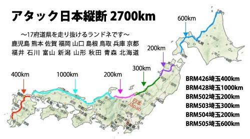 アタック日本縦断2700km