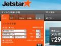「北海道1200㎞」札幌往復のジェットスターチケット確保