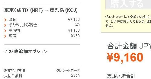 格安航空券やLCC(国内線)飛行機予約・比較【トラ …