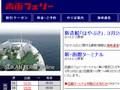 アタック日本縦断2,700kmのホテル確保は大変