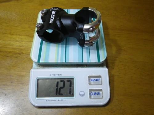 ステムの重量