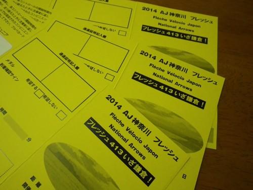 フレッシュ413いざ鎌倉