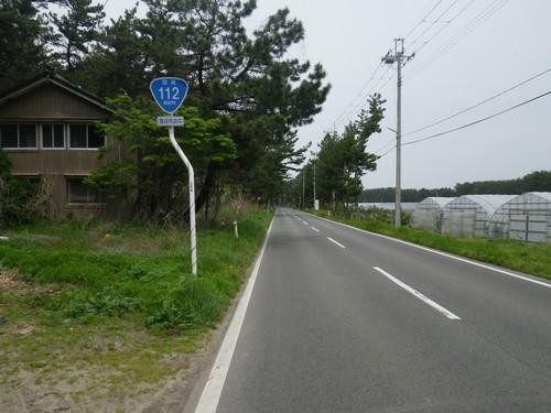 国道112号線