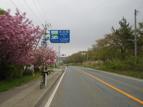 秋田県突入