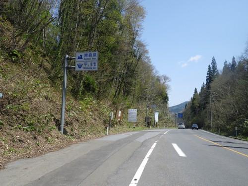 青森県 県境