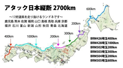 アタック日本縦断2,700km