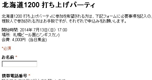 北海道1200:さよならパーティー