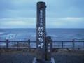 BRM709北海道1200km:納沙布岬の折り返し