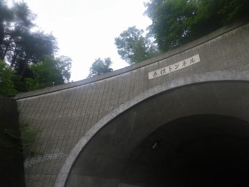 赤根トンネル