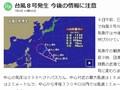 BRM709北海道1200km:台風8号発生・・・雨ブルベの予感