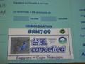 BRM709北海道1200km:総括・・・