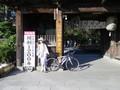 無事四国到着→1番札所霊山寺へ