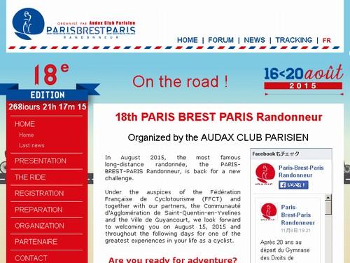 2015年はパリ-ブレスト-パリ PBP