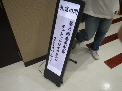 奄美大島チャレンジサイクリングさよならパーティー