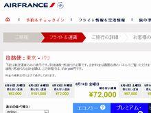 2015PBP準備:羽田→パリシャルル・ド・ゴール空港 エールフランス予約