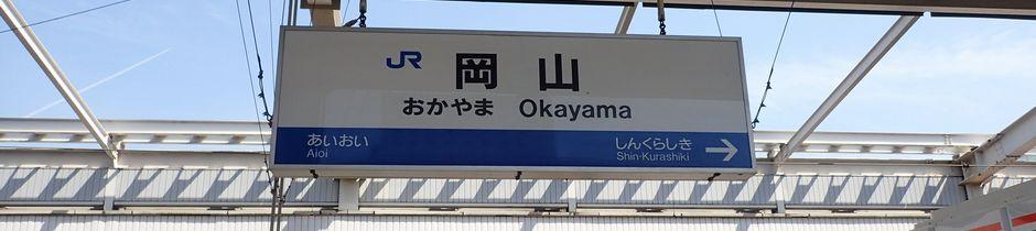 岡山1200 Day0:スタート岡山県早島町へ移動→ウェルカムパーティーのタイトルイメージ