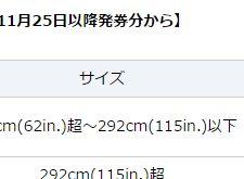 全日空(ANA)国際線の無料手荷物サイズが大幅増になった件【292cmまでOK!】