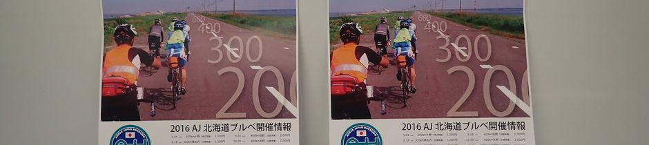 2016北海道1200km Day0:ジェットスターで北海道→受付のタイトルイメージ