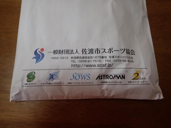 佐渡ロングライドの参加者ガイド